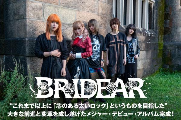 """新生BRIDEARのインタビュー&動画メッセージ公開!""""今のBRIDEARは間違いなく最強です!""""――大きな前進と変革を成し遂げたニュー・アルバム『Expose Your Emotions』を明日12/4リリース!"""