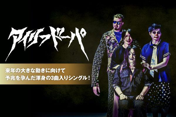 Ailiph Doepaのインタビュー&動画メッセージ公開!来年の大きな動きに向けて予兆を孕んだ、渾身の3曲入りニュー・シングル『Cocoon』を12/25リリース!