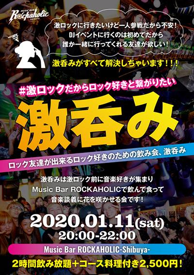 gekinomi_2020-thumb-autox842-14150.jpg