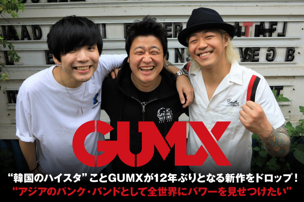"""復活を遂げた""""韓国のハイスタ""""、GUMXのインタビュー&動画メッセージ公開!豪放なメロディック・パンクを主軸に、懐かしくもフレッシュなサウンドを封じ込めた12年ぶりの新作をリリース!"""