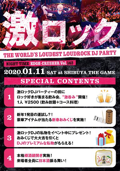 0111_tokyo_contents0109_.jpg