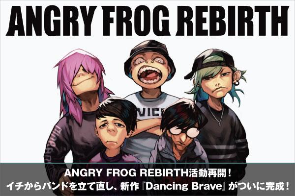 ANGRY FROG REBIRTHのインタビュー&動画メッセージ公開!イチからバンドを立て直し完成させた、活動再開告げるニュー・ミニ・アルバムを明日1/15リリース!