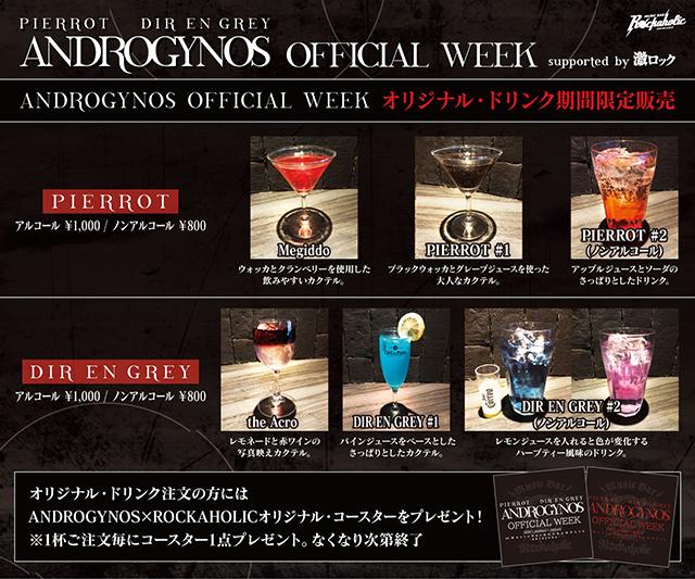 androgynos_week_drink1.jpg