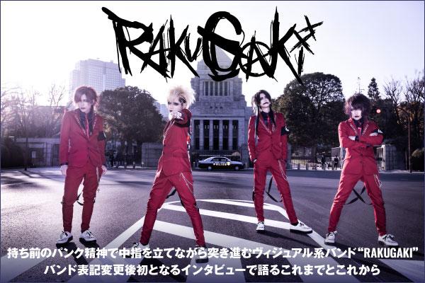 """V系パンク&ロック・バンド、RAKUGAKIのインタビュー公開!""""飽和状態のシーンに一石を投じたい""""――バンド表記を新たにし、中指を立てながら突き進む4人が1stフル・アルバムを4/1リリース!"""