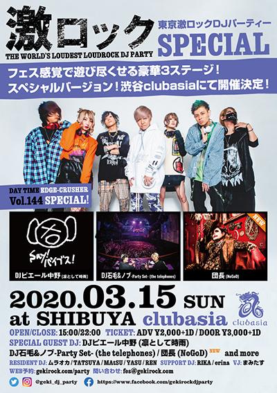 0315_tokyo_0131_.jpg