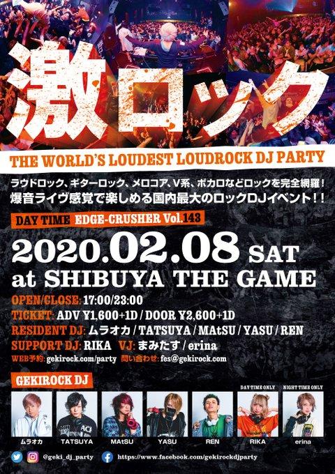 【当日券あり!】本日2/8(土)東京激ロックDJパーティー@渋谷THE GAME、当日券の販売が決定!