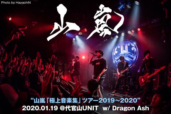 山嵐のライヴ・レポート公開!Dragon Ash迎えた代官山UNIT公演、メンバー7人が一枚岩と化し史上最狂のグルーヴを放出した、再録ベスト盤レコ発ツアー最終日をレポート!