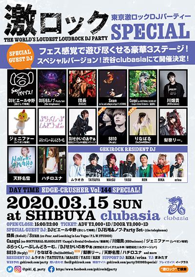 0315_tokyo_0223_.jpg