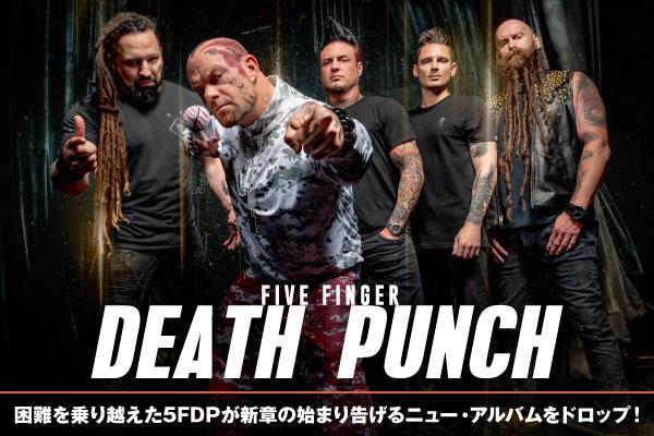 FIVE FINGER DEATH PUNCHのインタビュー公開!困難を乗り越え、新章の始まり告げるニュー・アルバム『F8』を本日2/28リリース!ロカホリ渋谷にて公式爆音リリース・パーティーも開催!