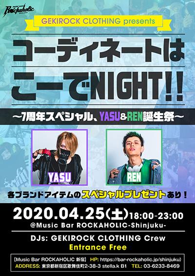 kode_night_shinjuku_.jpg