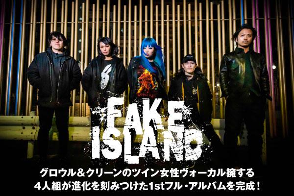 グロウル&クリーンのツイン女性ヴォーカル擁するFAKE ISLANDのインタビュー&動画メッセージ公開!進化したメタルコア・サウンド鳴らす新体制初アルバムを明日3/4リリース!