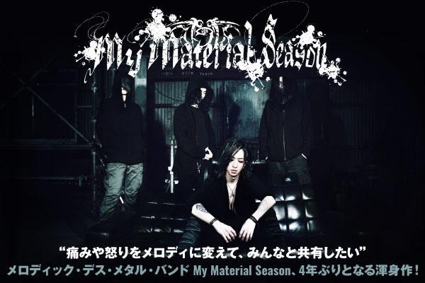 メロディック・デス・メタル・バンド、My Material Seasonのインタビュー&動画メッセージ公開!ヘヴィ且つアグレッシヴな音像をより追求した4年ぶりのアルバムを本日3/4リリース!