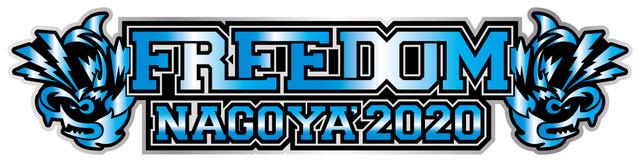 """無料野外フェス""""FREEDOM NAGOYA2020""""、第1弾アーティストにPaledusk、Track's、KUZIRAら7組決定!"""