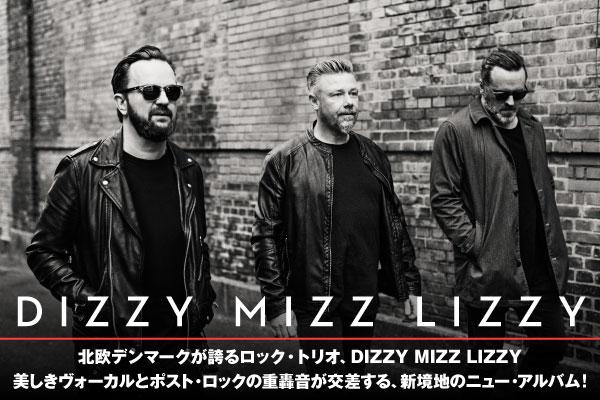 北欧デンマークが誇るロック・トリオ、DIZZY MIZZ LIZZYのインタビュー公開!美しきヴォーカルとポスト・ロックの重轟音が交差する、新境地の4thアルバムを3/18日本先行リリース!