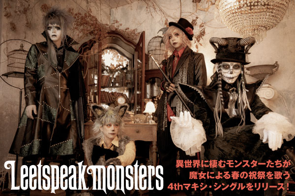 Leetspeak monstersのインタビュー公開!魔女による春の祝祭を歌う、とめどなくロックで面白みに満ちたニュー・シングル『Beltane』を4/15リリース!
