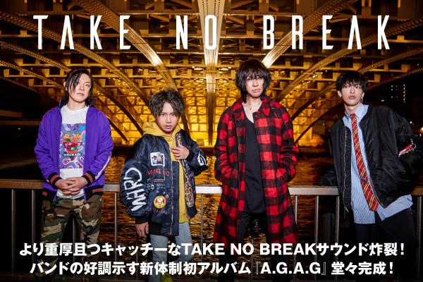 TAKE NO BREAKのインタビュー&動画メッセージ公開!より重厚且つキャッチーなサウンドが炸裂!バンドの好調示す新体制初アルバム『A.G.A.G』を4/22リリース!