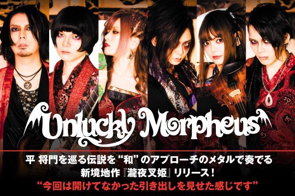 """Unlucky Morpheusのインタビュー&動画メッセージ公開!平 将門を巡る伝説を""""和""""のアプローチのメタルで奏でる、意欲的且つ挑戦的な新境地作『瀧夜叉姫』を4/29リリース!"""