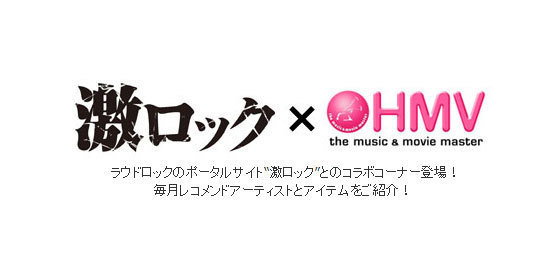 HMV&BOOKS onlineの「激ロック×HMV」コーナー更新!オメでたい頭でなにより、Unlucky Morpheus、摩天楼オペラによる最新作のセルフ・ライナーノーツ&激ロックがレコメンドする最新タイトル掲載!
