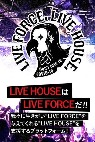 """ライヴハウス支援プロジェクト""""LIVE FORCE, LIVE HOUSE.""""、5/15より第2次支援募集を開始!細美武士、Masato(coldrain)ら出演番組を生配信!"""