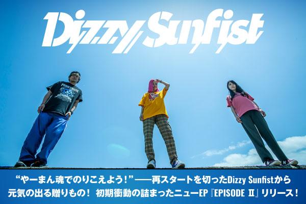 """Dizzy Sunfistのインタビュー公開!""""やーまん魂でのりこえよう!""""――再スタートを切ったバンドが初期衝動の詰まったニューEP『EPISODE Ⅱ』を明日7/15リリース!"""