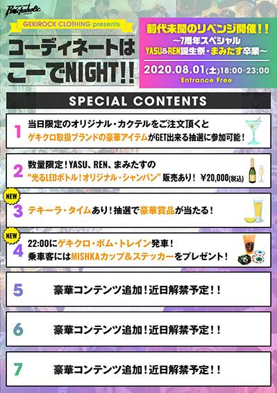 kode_night_contents.jpg