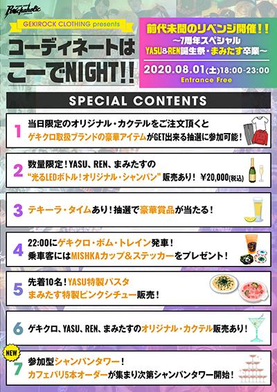 kode_night_contents_.jpg