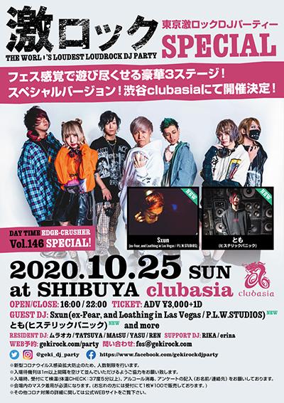 1025_tokyo_guest_.jpg