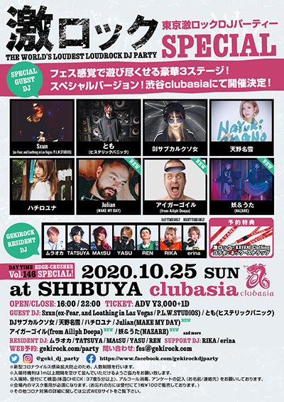 1025_tokyo_guest_0828_.jpg