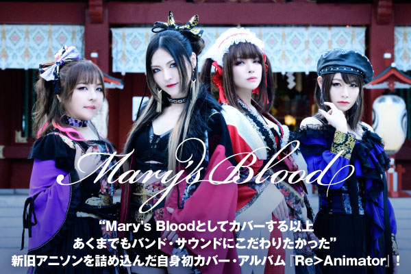 Mary's Bloodのインタビュー&動画メッセージ公開!新旧アニソンをリスペクトの念を持って仕上げた、初のカバー・アルバム『Re>Animator』をリリース!