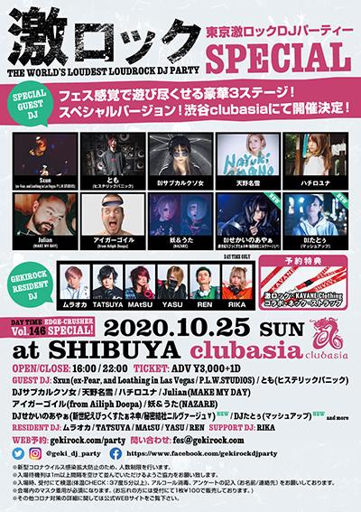 1025_tokyo_guest_0907_.jpg