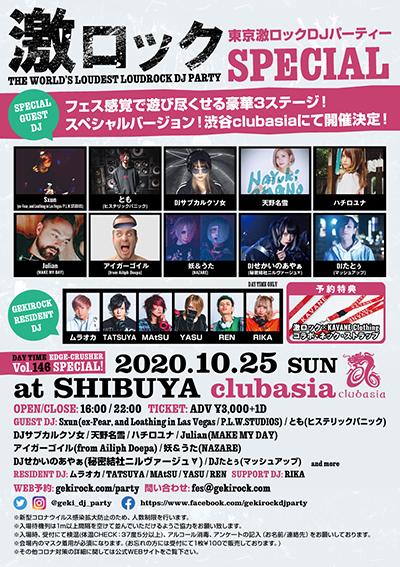 1025_tokyo_guest_0908_.jpg