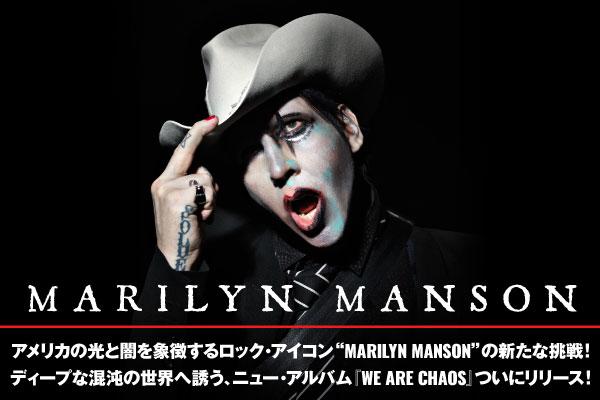 MARILYN MANSONの特集公開!アメリカの光と闇を象徴するロック・アイコンの新たな挑戦!ディープな混沌の世界へ誘うニュー・アルバム『WE ARE CHAOS』を9/11リリース!