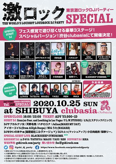 1025_tokyo_guest_last_.jpg