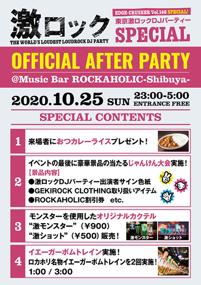 1025_tokyo_afterparty_contents-thumb-autox842-72323.jpg