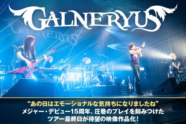 GALNERYUSのインタビュー&動画メッセージ公開!メジャー・デビュー15周年、圧巻のプレイ刻みつけたツアー最終日コースト公演収録の映像作品『FALLING INTO THE FLAMES OF PURGATORY』を10/7リリース!