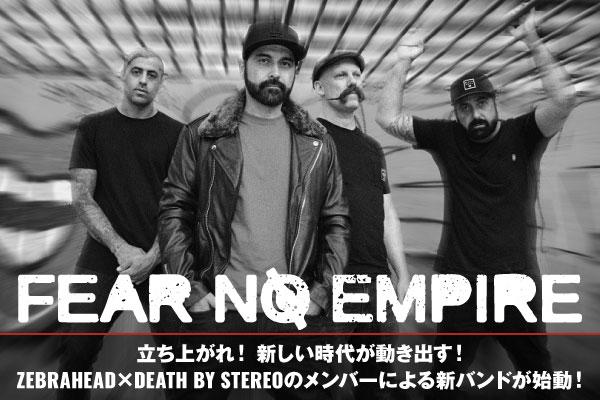 ZEBRAHEAD×DEATH BY STEREOのメンバーによるスーパー・パンク・バンド、FEAR NO EMPIREの特集公開!アグレッシヴなスタイルで聴く者の心を動かす、セルフ・タイトルの1st EPを10/28配信リリース!