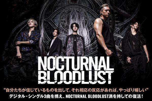 """NOCTURNAL BLOODLUSTのインタビュー公開!""""自分たちが信じているものを出して、それ相応の反応があれば、やっぱり嬉しい""""――デジタル・シングル3曲携え、満を持して復活遂げた新体制ノクブラに迫る!"""