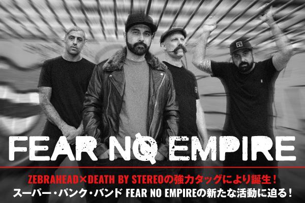 ZEBRAHEAD×DEATH BY STEREOの強力タッグによるスーパー・パンク・バンド、FEAR NO EMPIREのインタビュー公開!社会問題を題材に力強いラップとロック・サウンドを展開する1st EPを明日10/28配信リリース!