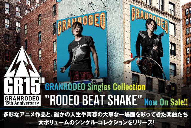 GRANRODEOのインタビュー含む特設ページ公開!時代を幕開ける新しいエネルギーに満ちた新曲含む、大ボリュームの15周年記念ベスト盤を本日11/4リリース!