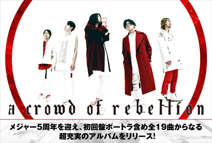 a crowd of rebellionのインタビュー&動画メッセージ含む特設ページ公開!メジャー5周年を迎え、初回盤ボートラ含め全19曲からなる超充実の新作を明日11/11リリース!