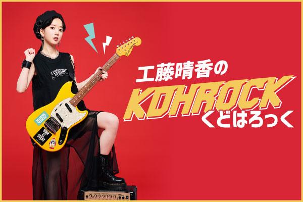 """工藤晴香のコラム""""KDHROCK(くどはろっく)""""第3回公開!今回は、彼女が初めて東京ドームでライヴを観たアーティスト RED HOT CHILI PEPPERSについて綴る!"""