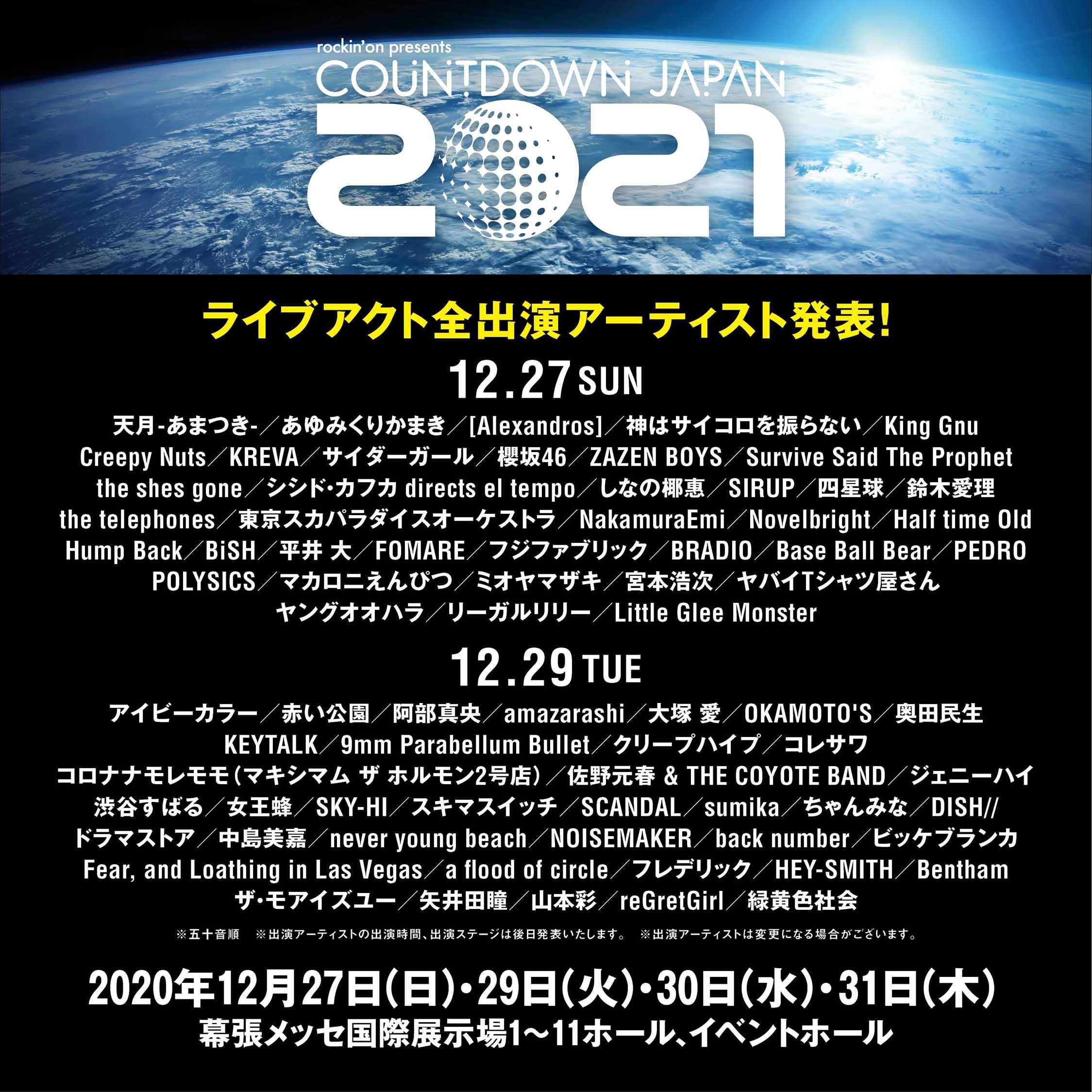 CDJ2021_lineup1.jpg
