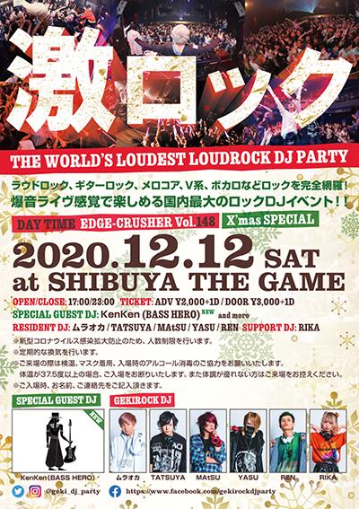 1212_tokyo_guest_.jpg