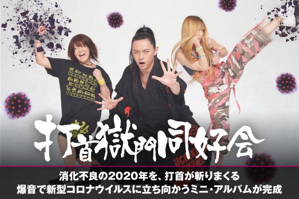 打首獄門同好会のインタビュー公開!消化不良の2020年を、打首が斬りまくる――爆音で新型コロナウイルスに立ち向かうミニ・アルバム『2020』をリリース!