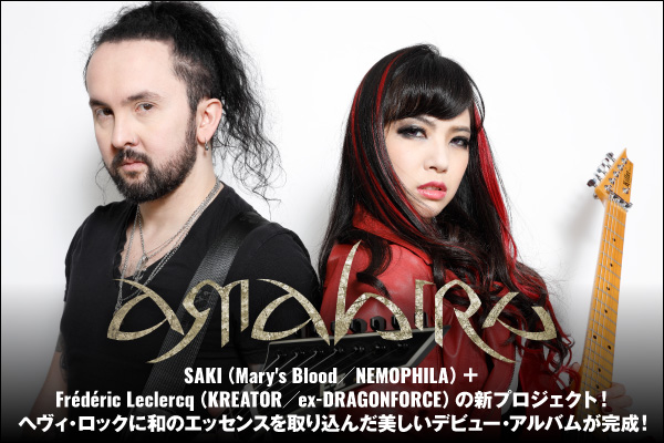 SAKI(Mary's Blood/NEMOPHILA)+Frédéric Leclercq(KREATOR/ex-DRAGONFORCE)の新プロジェクト、AMAHIRUのインタビュー公開!ヘヴィ・ロックに和のエッセンスを取り込んだデビュー作を本日11/27リリース!
