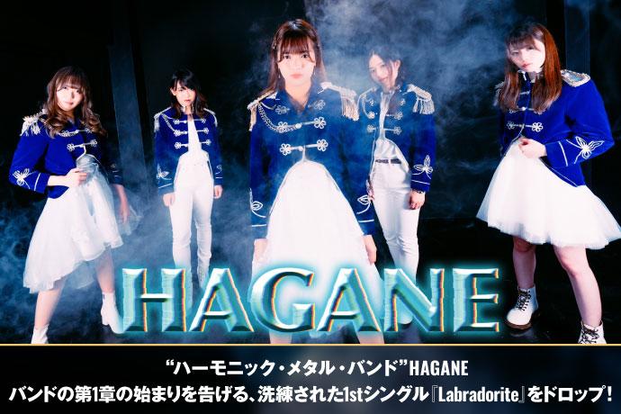ハーモニック・ガールズ・メタル・バンド、HAGANEのインタビュー公開!バンドの第1章の始まりを告げる、洗練された1stシングル『Labradorite』を本日12/8リリース!