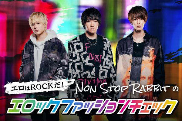 """Non Stop Rabbitのコラム""""エロはROCKだ!~Non Stop Rabbitのエロックファッションチェック~""""第4回公開!今回は特別編!サイン入りゲキクロ・コラボ・アイテムを手にする優勝者&各メンバー賞発表!"""