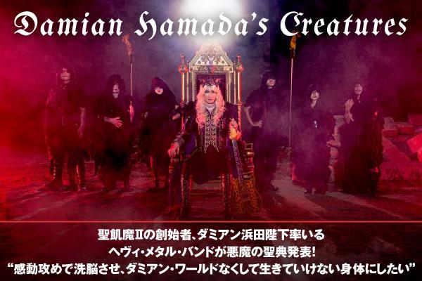 聖飢魔Ⅱの創始者 ダミアン浜田陛下率いるヘヴィ・メタル・バンド、Damian Hamada's Creaturesのインタビュー公開!無二の世界観を突きつける悪魔の聖典を2作連続発表!