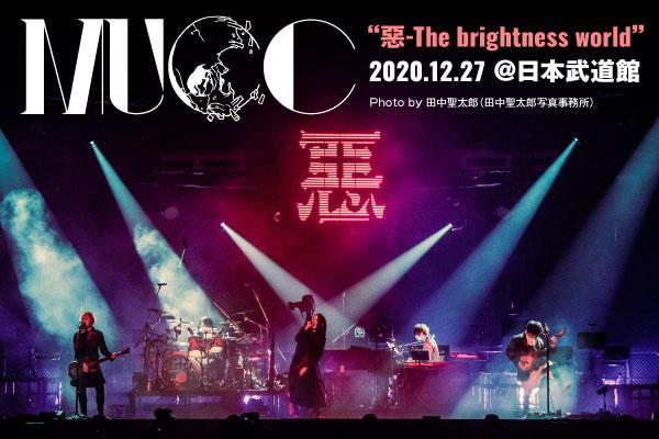 MUCCのライヴ・レポート公開!4人が内包するロック・バンドとしての高い表現能力と奥深い精神性を改めて強く感じさせた、3年半ぶり日本武道館公演をレポート!