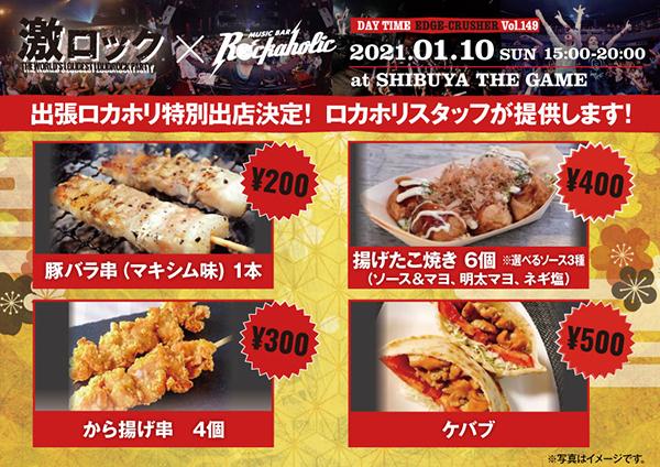 0110_tokyo_rockaholic_food.jpg